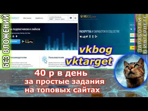 vkbog / vktarget - 40 р в день на проверенных сайтах