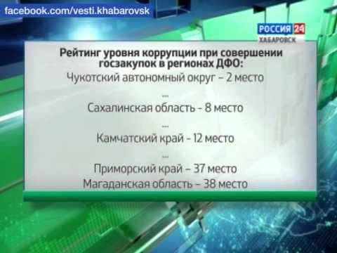 Вести-Хабаровск. Уровень коррупции в сфере госзакупок