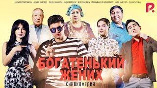 Богатенький жених | Бойвачча куёв (узбекфильм на русском языке) 2016