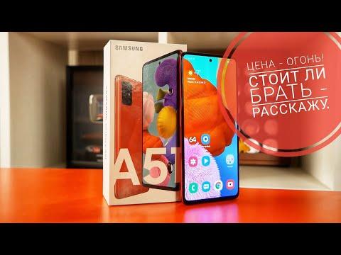 Стоит ли купить Samsung Galaxy A51 в 2021 году?/ Арстайл /