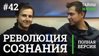 Что такое Революция Сознания? Александр Меньшиков | Тайны Жизни #42