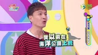 歡樂智多星 官方正版 20171127 鬥智運動會 極限玩家隊 外景大王隊 挑戰賽