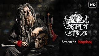 Taranath Tantrik Trailer