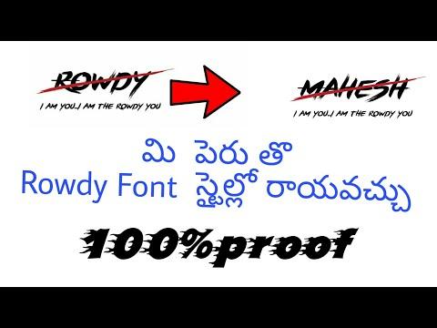Generate your name in ROWDY font - смотреть онлайн на Hah Life