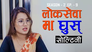 Loksewa ma Ghuss SOLTINI | Season 2 | Episode 9 | Dec.12 2019 | RIYASHA | COLLEGES NEPAL |