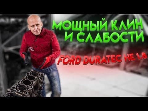 Фото к видео: Мощный клин японского двигателя для Ford Mondeo 3 / Focus 2. Все слабости мотора Duratec HE 1.8