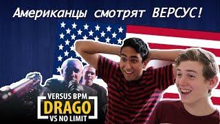 Американцы смотрят VERSUS BPM: Drago VS MC No Limit