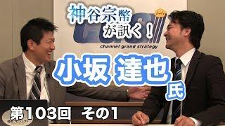 第103回① 小坂達也氏:日本の理念、三大神勅