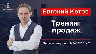 Евгений Котов. Техника продаж. 5 шагов продаж. Тренинг по продажам. (full)
