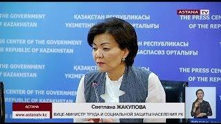 Со следующей недели в Казахстане изменится методика начисления пенсий