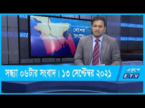06 PM News || সন্ধ্যা ০৬টার সংবাদ || 13 September 2021 || ETV News