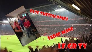 "Liverpool vs Man. City | Γκολ Mane και ""The Salah song"" στο Thessaloniki branch | LF.GR TV"