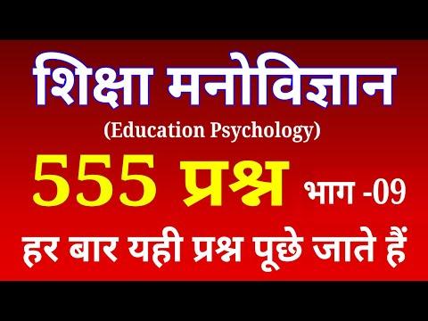 मनोविज्ञान के 555 प्रश्न (भाग -09) । Psychology Important Questions । Shiksha Manovigyan Questions