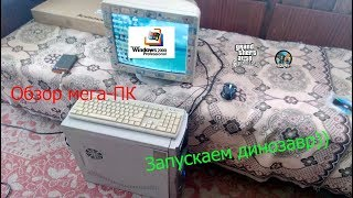 МЕГА ПК)))ОБЗОР WINDOWS 2000!!!ЛЕГЕНДА!!!