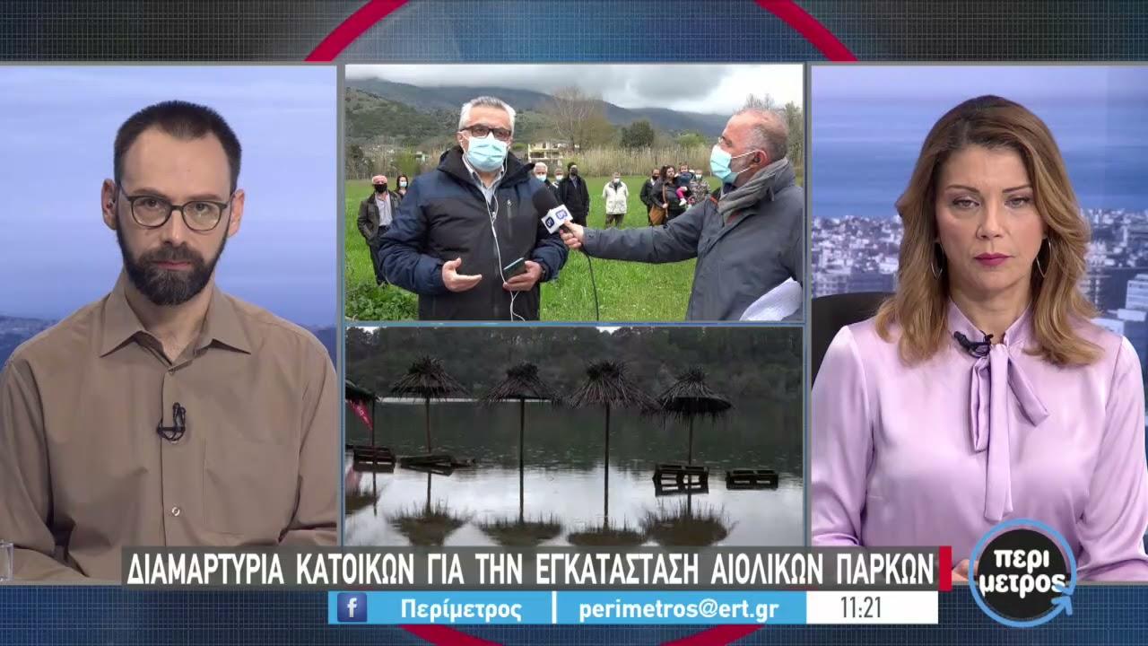 Διαμαρτυρία κατοίκων για την εγκατάσταση αιολικού πάρκου | 22/03/2021 | ΕΡΤ