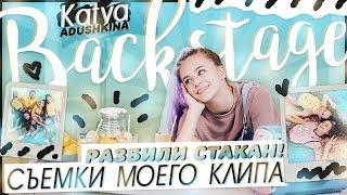 Backstage : СЪЕМКИ МОЕГО КЛИПА/Разбили стакан!!! ЛИМОНАД