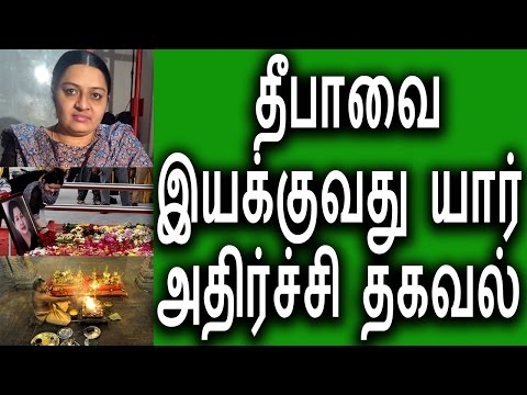 Deepa Controlled By Who | Latest Politics News