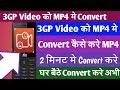 Jio Phone Me 3GP Video MP4 Me Convert Kaise Kare Convert Video 3GP To MP4