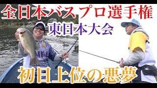 全日本バスプロ選手権 東日本大会 Go!Go!NBC!