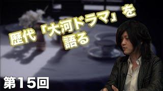 第15回 歴代「大河ドラマ」を語る 【CGS 古谷経衡】