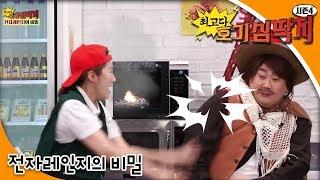[과학상식] Why - 최고다! 호기심딱지 시즌4 - 전자레인지의 비밀