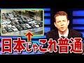 【海外衝撃】「日本じゃこれ普通」外国人「日本のタクシーが順番をきちんと守って並んでいる…!」日本の駅前で見られた光景に海外が驚愕!