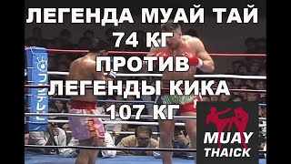 ЛЕГЕНДА МУАЙ ТАЙ 74 КГ ПРОТИВ ЛЕГЕНДЫ КИКБОКСИНГА 107 КГ