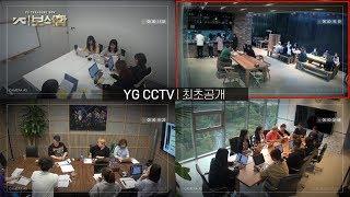 YG보석함ㅣ 티저 1. 11월 16일 YG보석함 열린다!