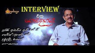How to face an interview (Sinhala) | පුන්කලස -ඔබට යමක්