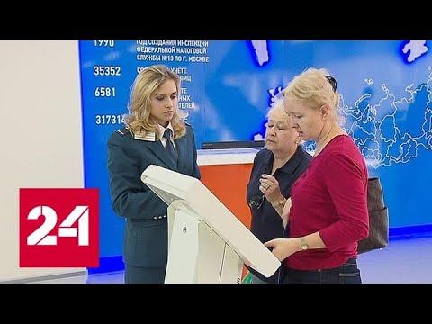 ФНС: 2 декабря истекает срок уплаты налога на имущество и доход физических лиц - Россия 24