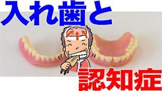 入れ歯と認知症の関係?