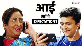 Mom And Her Expectations | Adventures of Papya  | CafeMarathi