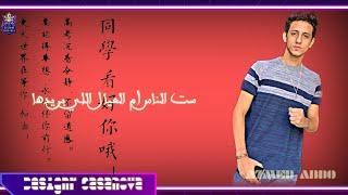 مهرجان الكفيار | احمد عبده و فيلو و حودا ناصر | 2020 | جديد | حالة واتس تحميل MP3