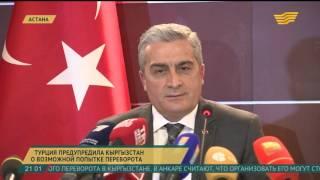 Турция поблагодарила Казахстан за поддержку во время попытки государственного переворота