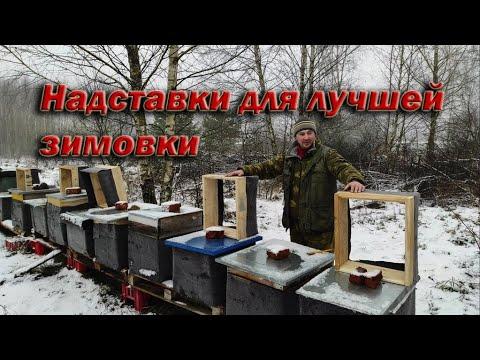 Пчеловодство.Установка дополнительных надставок на улья, для лучшей вентиляции вовремя зимовки.