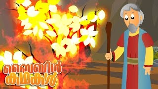 Moses And The Burning Bush! (Malayalam)- Bible Stories For Kids!