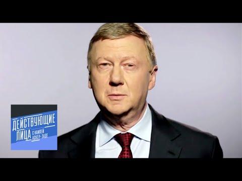 Анатолий Чубайс. Действующие лица с Наилей Аскер-заде