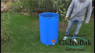 Садовые емкости 2000 л. от компании ГидроБак - видео