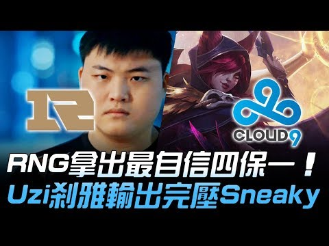 RNG vs C9 RNG拿出最自信四保一 Uzi剎雅輸出完壓Sneaky!