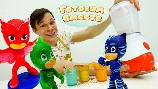 ГЕРОИ в МАСКАХ: 💪 Энергия для #Супергерои ! Готовим Вместе #Коктейль 🍹 Видео игрушки Игры кухня