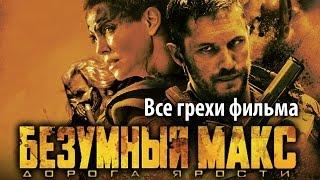 """Все грехи фильма """"Безумный Макс: Дорога ярости"""""""