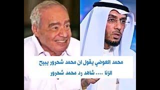 محمد العوضي يقول ان محمد شحرور يبيح الزنا .... شاهد رد محمد شحرور