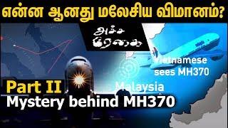 என்ன ஆனது மலேசிய விமானம்? அதிர்ச்சி பின்னணி   AchaRegai   Mystery behind MH370   Part 2