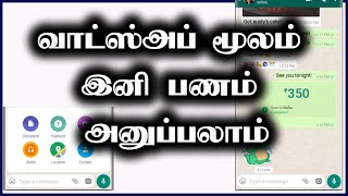 Whatsapp Payment Full Details in Tamil