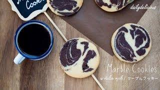 Chocolate Marble Cookies, ช็อกโกแลตมาร์เบิ้ล คุกกี้, チョコレートマーブルクッキー