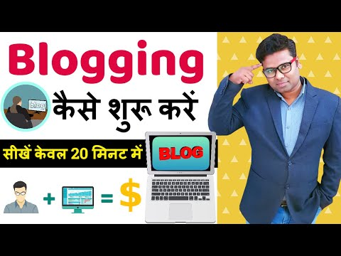 , title : 'How to Become a Blogger With full information - How to Make Free Blog - Basics of Blogging in Hindi
