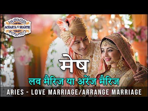 Aries Love Marriage or Arranged Marriage  - मेष लग्न और प्रेम विवाह या अरेंज मैरिज