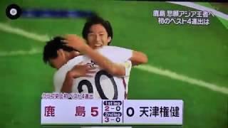天津権健vs鹿島アントラーズ
