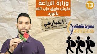 وزارة الزراعة تفرش طريق ميليشيا حزب الله بالورد !