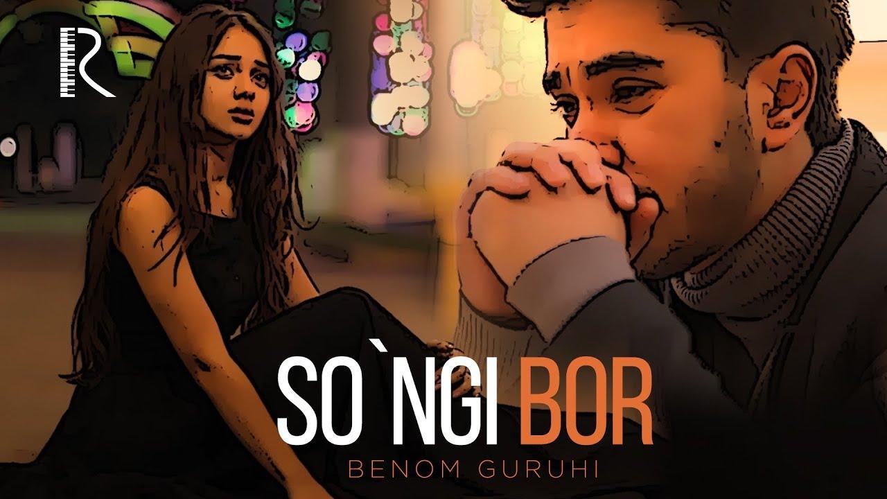 Беном гурухи — Сунги бор